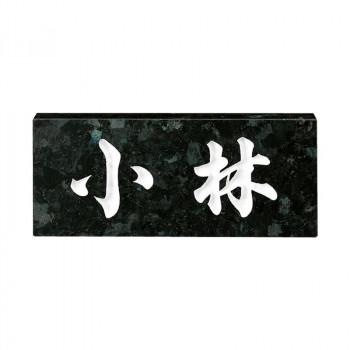 福彫 表札 スタンダード ブラックパール No.8 [ラッピング不可][代引不可][同梱不可]