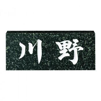 福彫 表札 スタンダード 蛇紋ミカゲ No.9 [ラッピング不可][代引不可][同梱不可]