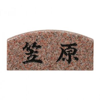 福彫 表札 薄型 バーミリオン CS-232 [ラッピング不可][代引不可][同梱不可]