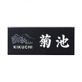 福彫 表札 薄型 黒ミカゲ CS-688 [ラッピング不可][代引不可][同梱不可]