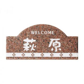 福彫 表札 薄型 バーミリオン CS-237 [ラッピング不可][代引不可][同梱不可]
