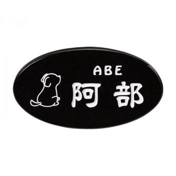 福彫 表札 薄型 黒ミカゲ CS-679 [ラッピング不可][代引不可][同梱不可]