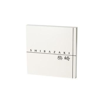 福彫 表札 クリスターロ ミラノホワイト CL5-233 [ラッピング不可][代引不可][同梱不可]