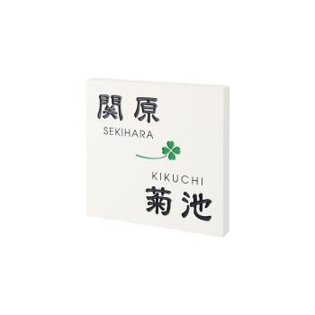 福彫 表札 クリスターロ ミラノホワイト CL5-235 [ラッピング不可][代引不可][同梱不可]