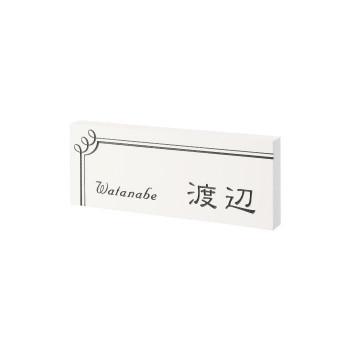 福彫 表札 クリスターロ ミラノホワイト CL5-331 [ラッピング不可][代引不可][同梱不可]