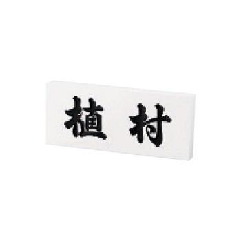 福彫 表札 クリスターロ ミラノホワイト CL5-350 [ラッピング不可][代引不可][同梱不可]