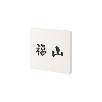 福彫 表札 クリスターロ ミラノホワイト CL5-532 [ラッピング不可][代引不可][同梱不可]