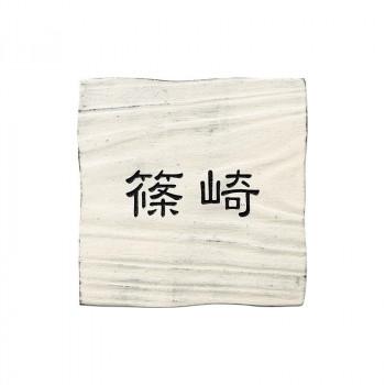 福彫 表札 コボク シャビ―ホワイト AKB-3 [ラッピング不可][代引不可][同梱不可]