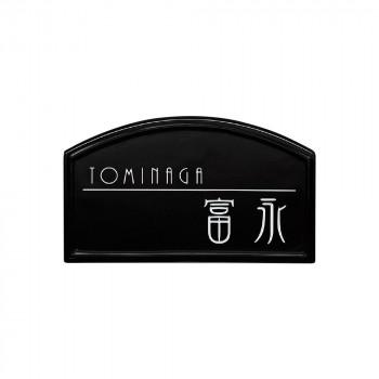 福彫 表札 ポルセ PRB-10 [ラッピング不可][代引不可][同梱不可]