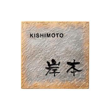 福彫 表札 アリタ 白金彩 ART-523 [ラッピング不可][代引不可][同梱不可]