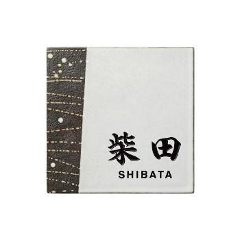 福彫 表札 アリタ 黒陶灰磁淡 ART-525 [ラッピング不可][代引不可][同梱不可]