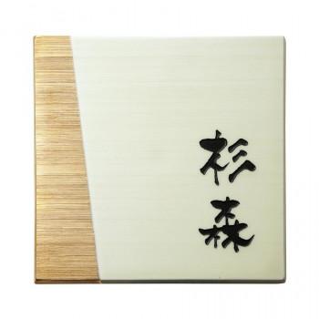 福彫 表札 アリタ 黄磁淡 ART-223 [ラッピング不可][代引不可][同梱不可]