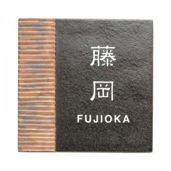 福彫 表札 アリタ 黒陶たたき ART-521 [ラッピング不可][代引不可][同梱不可]