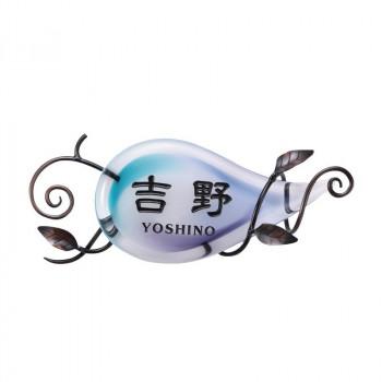 福彫 表札 マーヴェラスグラス ハーモニーブルー GPM-751 [ラッピング不可][代引不可][同梱不可]