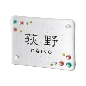 福彫 表札 ステラ クリアー GST-3 [ラッピング不可][代引不可][同梱不可]