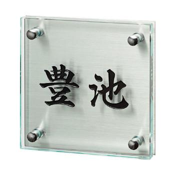 福彫 表札 クリアーガラス&ステンレス GPL-360K [ラッピング不可][代引不可][同梱不可]
