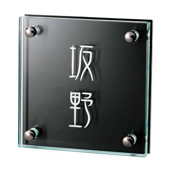 福彫 表札 クリアーガラス&ステンレスブラック GPL-362K [ラッピング不可][代引不可][同梱不可]