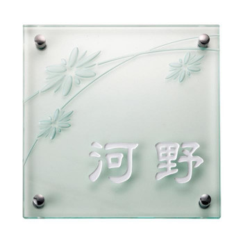 福彫 表札 クリアーガラス GPL-812 [ラッピング不可][代引不可][同梱不可]