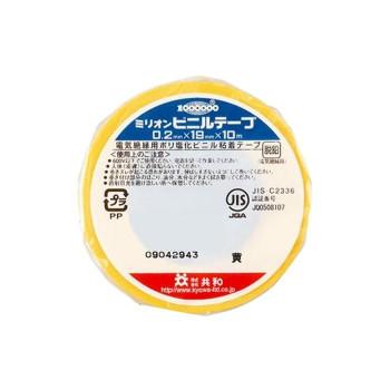 共和 ミリオン(R) 電気絶縁用ビニルテープ 黄 1巻シュリンク包装 HF-112-A 20パック HF-112-A [ラッピング不可][代引不可][同梱不可]