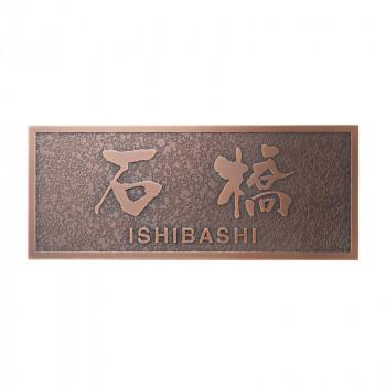 福彫 表札 ブロンズ銅板エッチング MT-68 [ラッピング不可][代引不可][同梱不可]