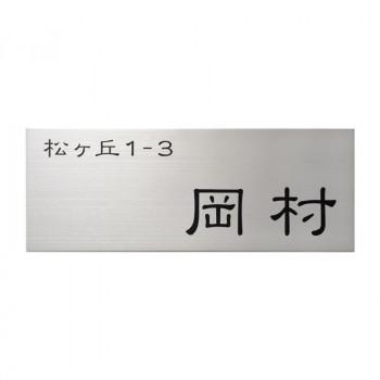 福彫 表札 ステンレス板エッチング PT-79 [ラッピング不可][代引不可][同梱不可]