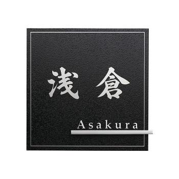 福彫 表札 ステンレス板エッチング KT-115 [ラッピング不可][代引不可][同梱不可]