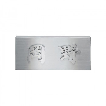 福彫 表札 ステンレス切文字 KT-11 [ラッピング不可][代引不可][同梱不可]
