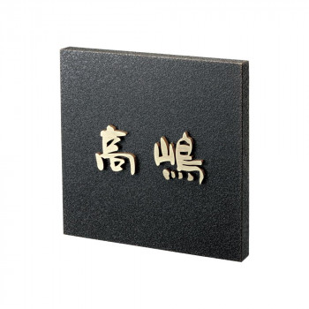 福彫 表札 真鍮硫化イブシ切文字 ST-1 [ラッピング不可][代引不可][同梱不可]