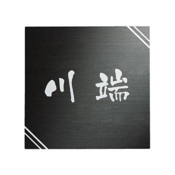 福彫 表札 ステンレスブラックHL SB-301 [ラッピング不可][代引不可][同梱不可]