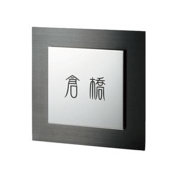福彫 表札 ベレーザ(ステンレスブラックHL) SPW-11 [ラッピング不可][代引不可][同梱不可]