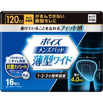 ポイズメンズパッド 薄型ワイド 安心の中量用16枚 [キャンセル・変更・返品不可]