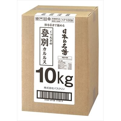業務用10KG缶 名湯登別カルルス×1点セット [キャンセル・変更・返品不可]
