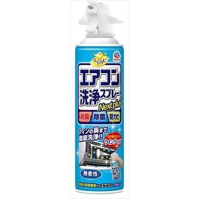 らくハピ おすすめ特集 エアコン洗浄SP NP無香性 420M 変更 卓抜 キャンセル 返品不可
