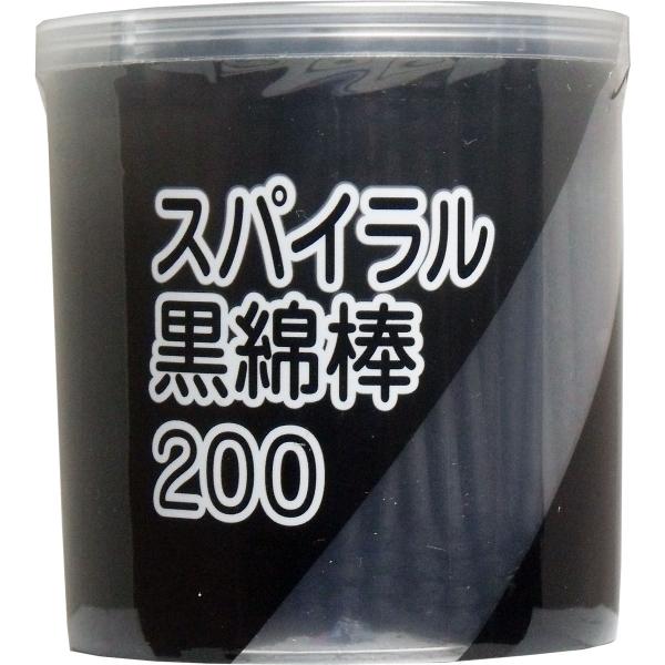送料無料 ◆セール特価品◆ メール便 スパイラル黒綿棒 超目玉 紙軸 200本入 キャンセル 変更 返品不可