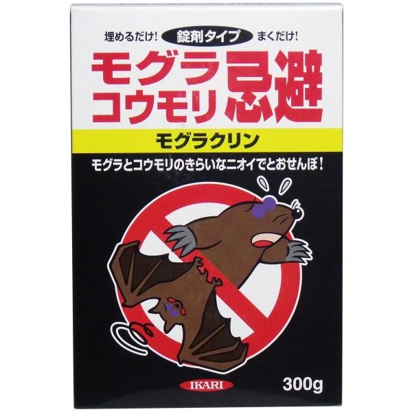 イカリ モグラクリン モグラ コウモリ忌避 300g 1本 キャンセル 返品不可 期間限定 変更 大人気
