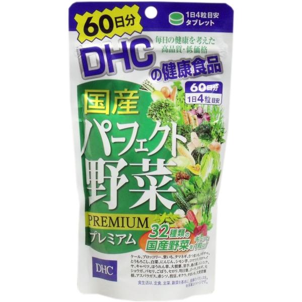 送料無料 メール便 DHC 国産パーフェクト野菜 240粒 変更 キャンセル 60日分 全商品オープニング価格 誕生日プレゼント 返品不可
