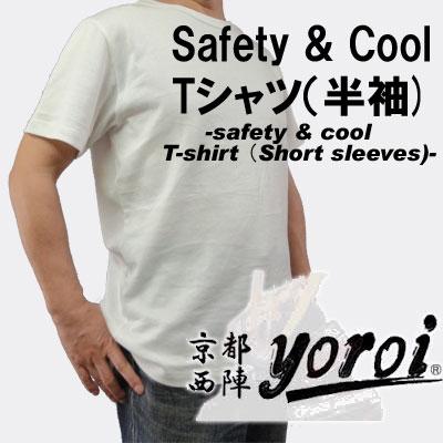 京都西陣yoroiシリーズ safety & cool Tシャツ(半袖) オフホワイト SP-BE1 S [キャンセル・変更・返品不可]