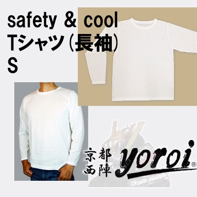 京都西陣yoroiシリーズ safety & cool Tシャツ(長袖) オフホワイト SP-BE2 S [キャンセル・変更・返品不可]