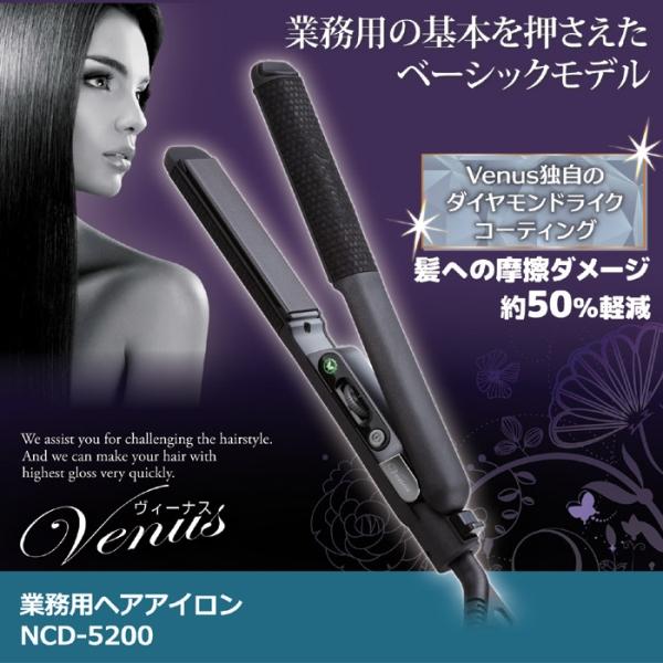業務用ヘアアイロン NCD-5200 [キャンセル・変更・返品不可]