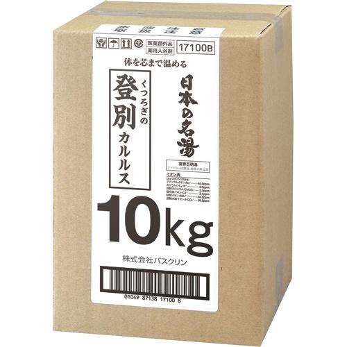 業務用10KG缶 名湯登別カルルス [キャンセル・変更・返品不可][海外発送不可]