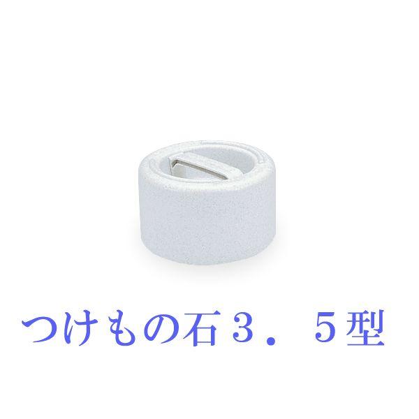 送料無料 ◆在庫限り◆ トンボ つけもの石 3.5型 キャンセル 返品不可 クリアランスsale 期間限定 変更