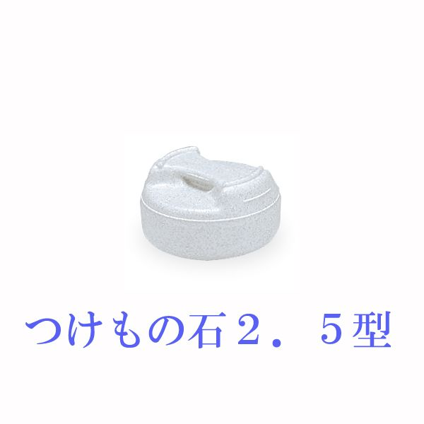 送料無料 トンボ つけもの石 2.5型 返品不可 キャンセル 変更 オリジナル 新品