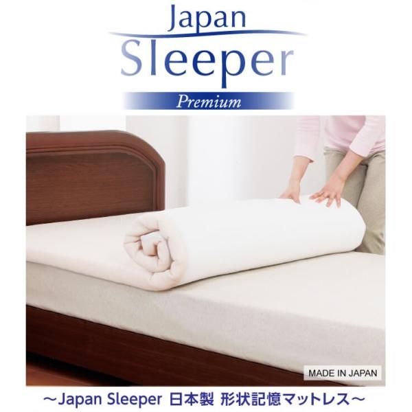 【メーカー公式ショップ】 Japan (シングル) Sleeper 形状記憶 ジャパンスリーパー プレミアム 日本製 日本製 形状記憶 低反発 マットレス (シングル) [キャンセル・変更・返品], ヤマベグン:38fb2b15 --- maalem-group.com