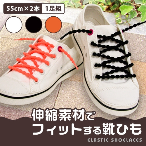 送料無料 特価品コーナー☆ メール便 伸びる靴ひも55cm 伸縮素材でフィットする靴ひも Elastic 完売 キャンセル 返品不可 変更 Shoelace