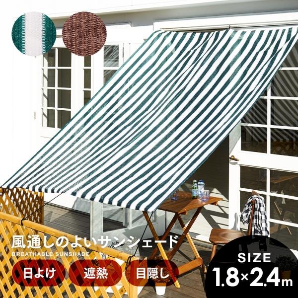 風通しのよいサンシェード 180×240cm 全2色 最安値挑戦 変更 返品不可 キャンセル 授与