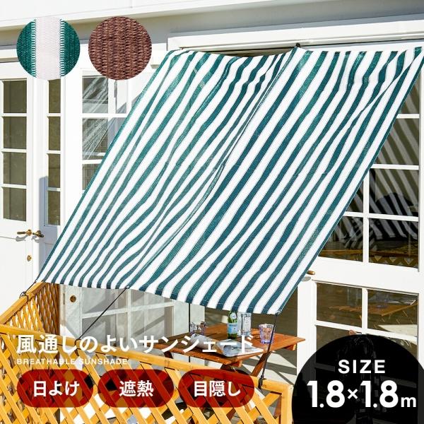 超安い 風通しのよいサンシェード 180×180cm 価格 交渉 送料無料 全2色 変更 返品不可 キャンセル