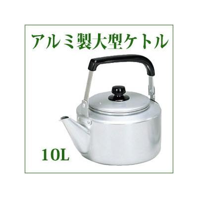 【アカオアルミ アルミ 大型ケトル 10L】[返品・交換・キャンセル不可]