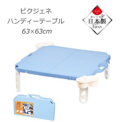 新品 送料無料 ハンディーテーブル ブルー 63×63cm パール金属 ピクジェネ 変更 超安い D-6361 キャンセル 返品不可