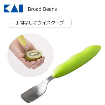 送料無料 国内在庫 メール便 貝印 Broad Beans 日本 ブロード DH2605 ビーンズ 変更 手間なしキウイスクープ 返品不可 キャンセル