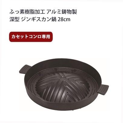 深型 ジンギスカン鍋 28cm アルミ鋳物製 ふっ素樹脂加工 パール金属 メーカー公式 HB-5778 返品不可 正規取扱店 キャンセル 変更